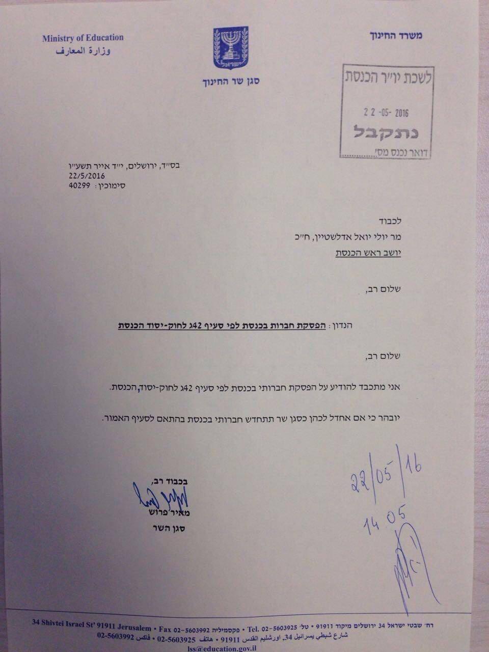 מכתב ההתפטרות (צילום: דוברות לשכת יו
