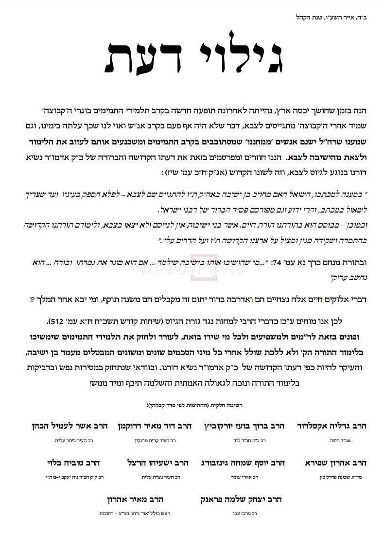 מכתב רבני חב