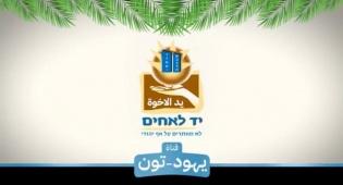 שלומית יַאבְּנִי סוכה- איך בונים סוכה בערבית