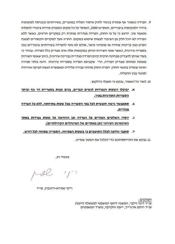 דרישות הרפורמים מעיריית ירושלים