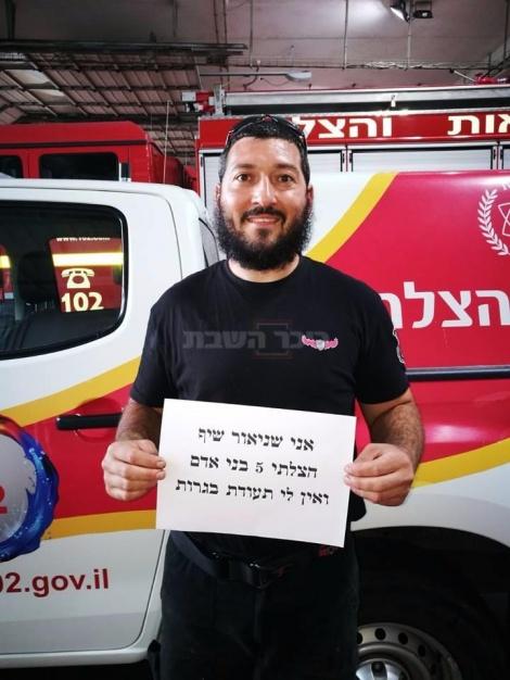 שיף עם שלט המחאה (צילום: מתוך עמוד הפייסבוק ארגון הכבאים)