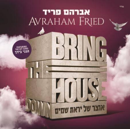 עטיפת האלבום החדש של אברהם פריד (יח