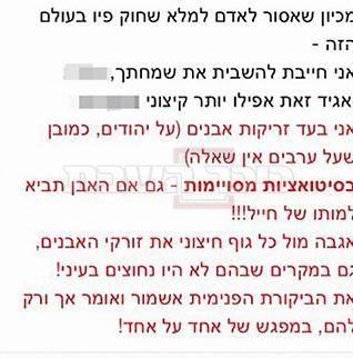 הפוסט המסית של אלירז (צילום: מתוך ynet)