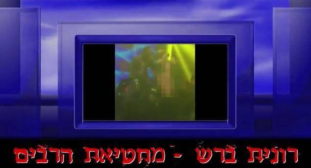 מתוך הסרטון נגד הרבנית ברש