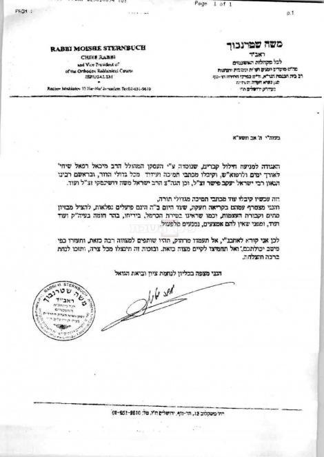 מכתב התמיכה של הגאון ר' משה שטרנבוך