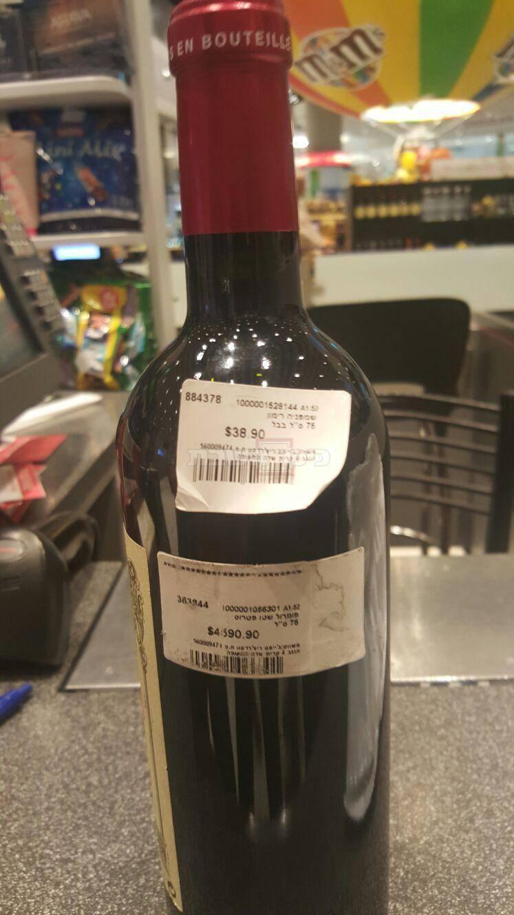 בקבוק היין שנגנב (צילום: חטיבת דובר המשטרה)