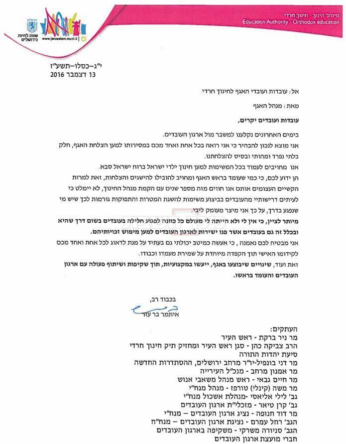 מכתב ההתנצלות של איתמר בר עזר