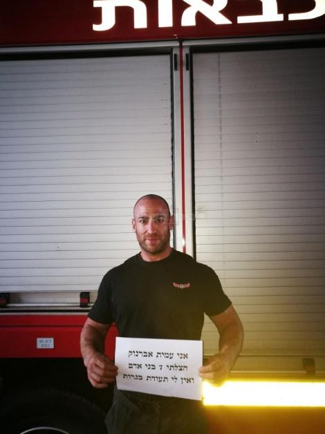 קמפיין המחאה (צילום: מתוך עמוד הפייסבוק ארגון הכבאים)