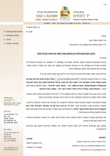פועלים לפגוע במדינת העם היהודי. מכתבה של הנהלת יד לאחים לשר החינוך