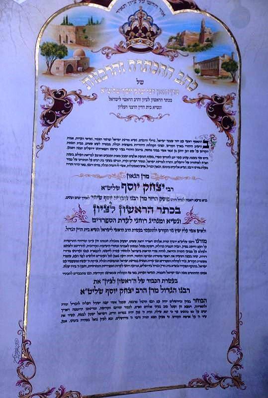 כתב ההכתרה. צילום בלעדי: כיכר השבת (צילום: פלאש 90, כיכר השבת)