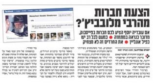 מי מגדולי ישראל חבר בפייסבוק?
