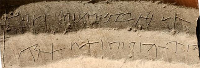 הכתובת בארמית על הקמע מימי בית שני - צילם סטפאן פאן