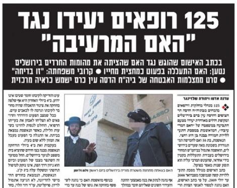 העיתון ישראל היום, הבוקר