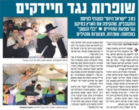 כתבתו של יהודה שלזינגר ב'ישראל היום' הבוקר