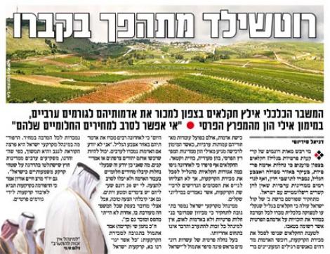 הכתבה הבוקר ב'ישראל היום'