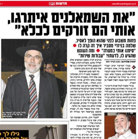 הראיון ב'ישראל היום' הבוקר