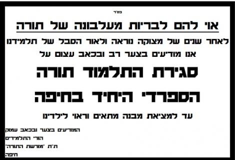 המודעות שנתלו השבוע בחיפה