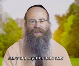 צפו: הרב נחמיה וילהלם בממתק לראש השנה