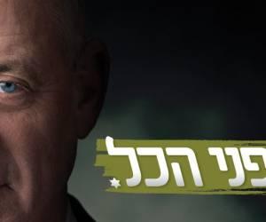 """בצבע צבאי: גנץ השיק את קמפיין הבחירות: """"ישראל לפני הכל"""""""