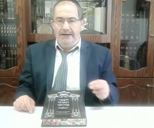 הפרשה במרוקאית: פרשת האזינו • הרב מיכאל שושן עם וורט במרוקאית ובעברית