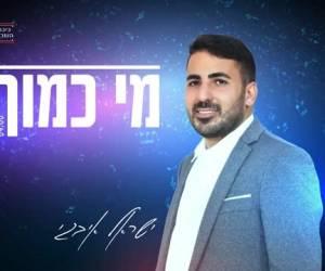 """ישראל איבגי מפייט בסינגל: """"מי כמוך"""""""