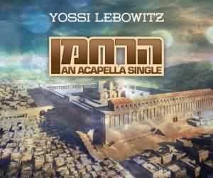יוסי ליבוביץ' בסינגל ווקאלי חדש - הרחמן