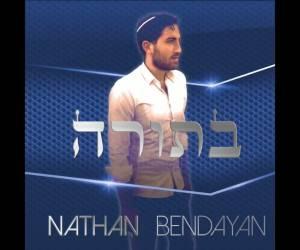 """נתן בן דיין מצרפת בסינגל בכורה  - """"בתורה"""""""