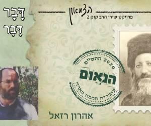 עובדיה חממה מארח את אהרן רזאל: הנאום