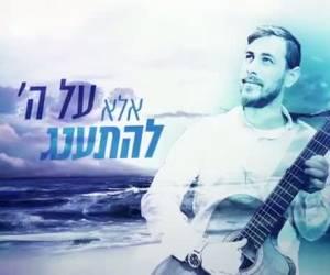 אברומי ויינברג בסינגל: 'מבינים את החיים'