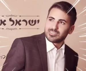 ישראל איבגי בביצוע לחג השבועות: אשיר בקול תודה