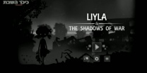 ליילה, בצוק איתן המשחק של הילדה הפלסטינית שמביך את ישראל. צפו
