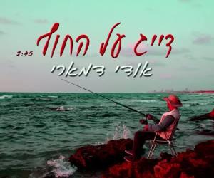 """אודי דמארי בסינגל חדש: """"דייג על החוף"""""""