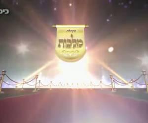 צפו בתיעוד המרגש: מחרוזת שמחה סוחפת בחגיגת 'עטרת שלמה'