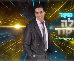 אלעד שער בסינגל חדש - 'הלילה נרקוד'
