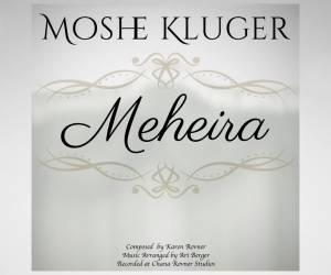 """משה קלוגר בסינגל חופות חדש: """"מהרה"""""""