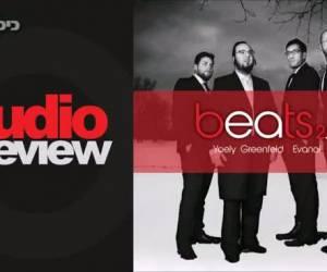 Beats 2.0: יואלי גרינפלד ו-EvanAl באלבום חדש