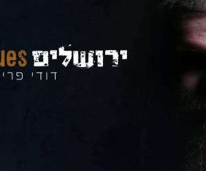 """דודי פרישמן בסינגל חדש: """"בלוז ירושלים"""""""