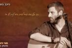 מנשק ובוכה חגי רוסנק שר במחווה לאברהם אבוטבול זל