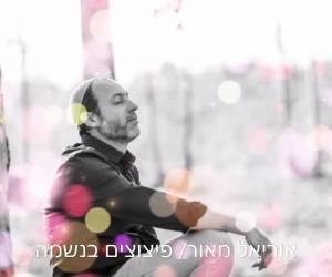 אוריאל מאור בסינגל חדש: פיצוצים בנשמה