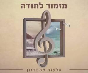אלעזר אסתרזון בסינגל חדש - מזמור לתודה