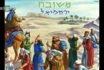 ירחמיאל זיגלר בסינגל חדש לפסח - משובח