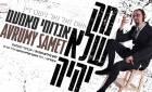 """אברומי סאמט בסינגל חדש: """"מה שלא יהיה"""""""