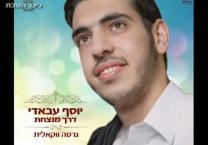 יוסף עבאדי בגרסה ווקאלית  - דרך מנצחת