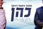 ווקאלי אלעד ורפאל דניאל כהן - רפאני ה