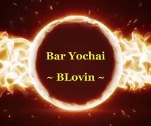 """בצלאל לוין מחדש את השיר: """"בר יוחאי"""""""