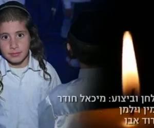 """שנה לרצח המחריד: שיר מרגש לזכרו של הילד נחמן עתיה ז""""ל"""