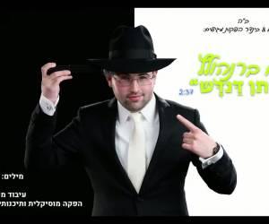 """שלום ברנהולץ בסינגל חדש - """"חתן דנדש"""""""