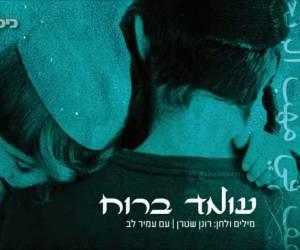 """בכורה ב'כיכר השבת': רונן שטרן מארח את עמיר לב - """"עומד ברוח"""""""