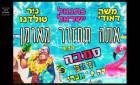 """נתנאל ישראל מבצע: """"אתה תחזור מאומן"""""""