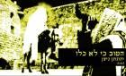 """לקראת היארצייט: יהונתן ניצן מבצע """"הטוב"""""""